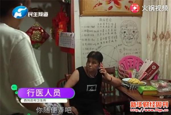 郑州西刘庄村卫生所膏药烧烂幼童肚皮 药是亚宝药业提供