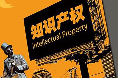 """我国每万人口发明专利拥有量达12.5件 提前完成""""十三五""""规划确定目标"""