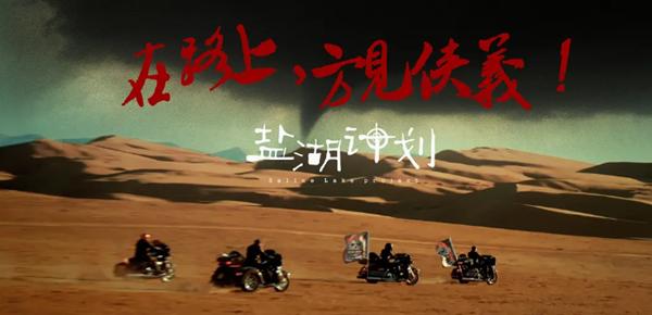 在天空之镜探讨人性之镜 --电影《盐湖计划》昨日在郑启动