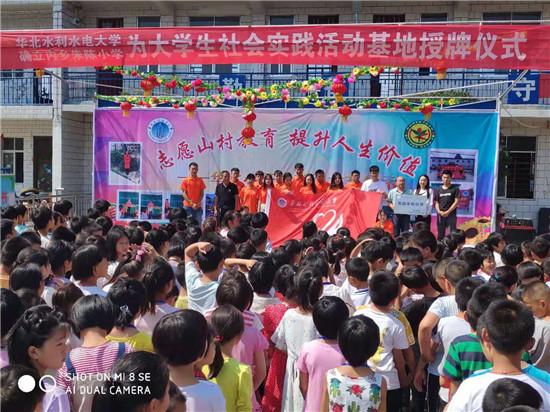 河南内乡县朱陈中心小学被华北水利水电大学确立为大学生社会实践活动基地