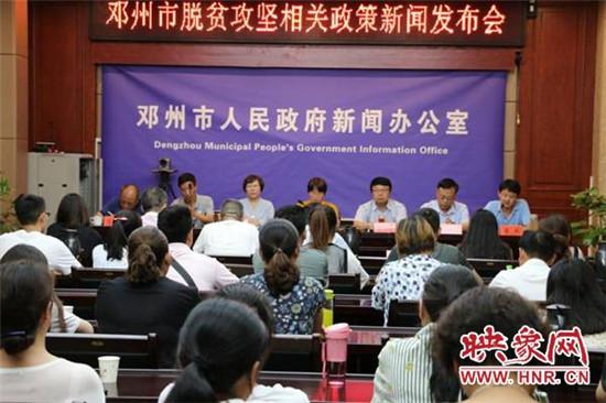 邓州举行新闻发布会 脱贫惠民政策细解读