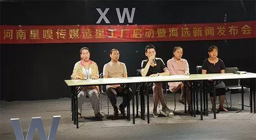 """""""河南星嗅传媒造星工厂启动暨海选'中原6姐妹'""""新闻发布会举行"""