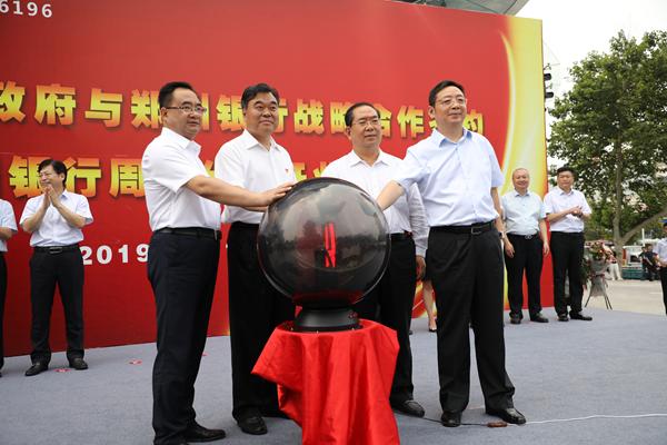 周口市人民政府与郑州银行战略合作签约暨郑州银行周口分行开业仪式圆满举行