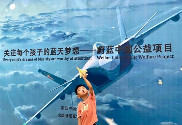 蔚蓝中国团队走进老冢刘寨小学 助孩子放飞蓝天梦想