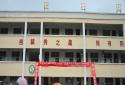 蔚蓝中国团队走进太康县刘寨小学 圆孩子放飞蓝天梦想
