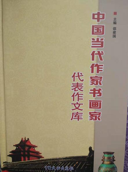 王一川作品入选《中国当代作家书画家代表作文库》一书