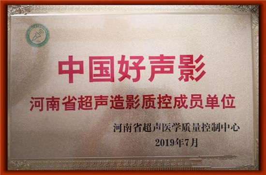 南阳一院超声医学科被授予河南省超声造影质控成员单位