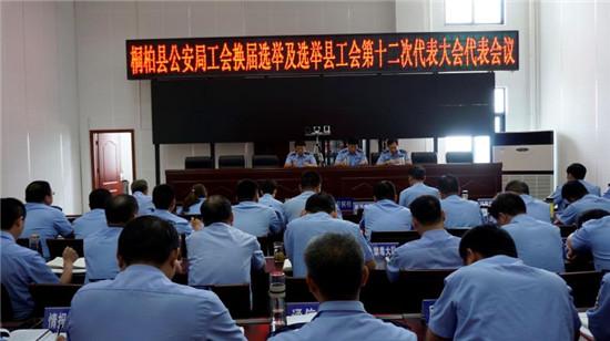 桐柏公安召开工会换届选举及选举县工会第十二次代表大会代表会议