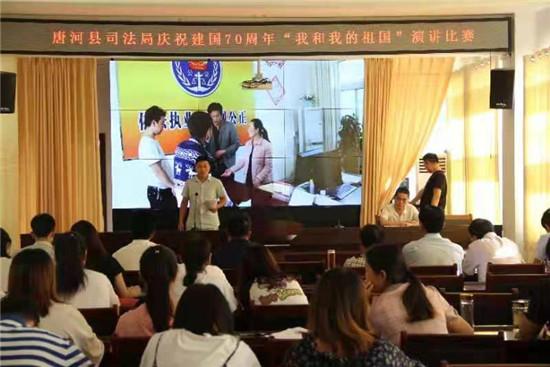 唐河县司法局 演讲比赛展风采  献礼祖国70华诞