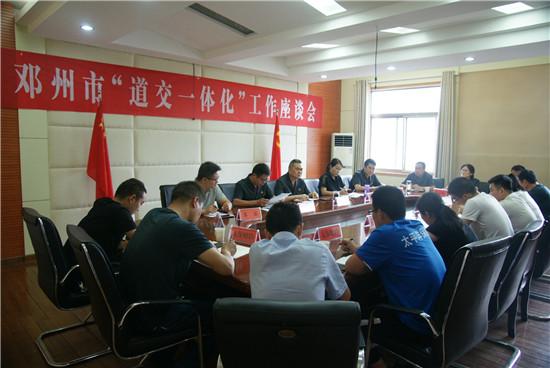"""邓州法院召开""""道交一体化""""建设工作座谈会"""