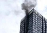 郑州一写字楼发生火灾 消防通报:无人员伤亡