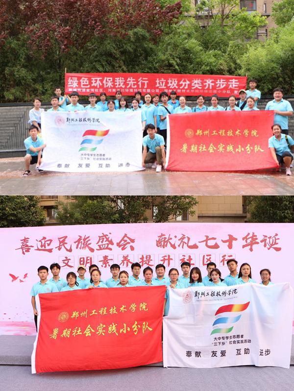 环保志愿行 垃圾分类走——郑州工程技术学院环保志愿小分队暑期社会实践纪实
