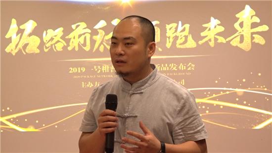 2019一号柑普陈皮系列新品发布会在郑州举行