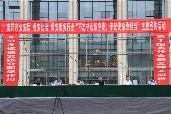 河南南阳举行保安行业主题宣传活动