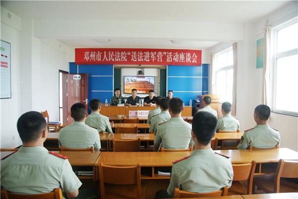 邓州法院积极开展送法进军营活动