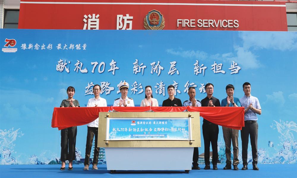 中华网河南频道第五届夏日送清凉系列公益活动启动