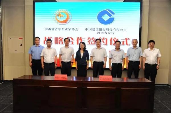 河南省青年企业家协会与中国建设银行河南省分行战略合作签约仪式在郑州圆满落幕
