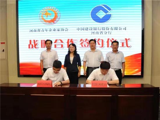 河南省青年企业家协会与建行河南省分行战略签约在郑州圆满落幕