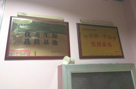 郑州市管城区教育体育局开展暑期校外培训机构专项治理行动,巩固校外培训机构治理成果