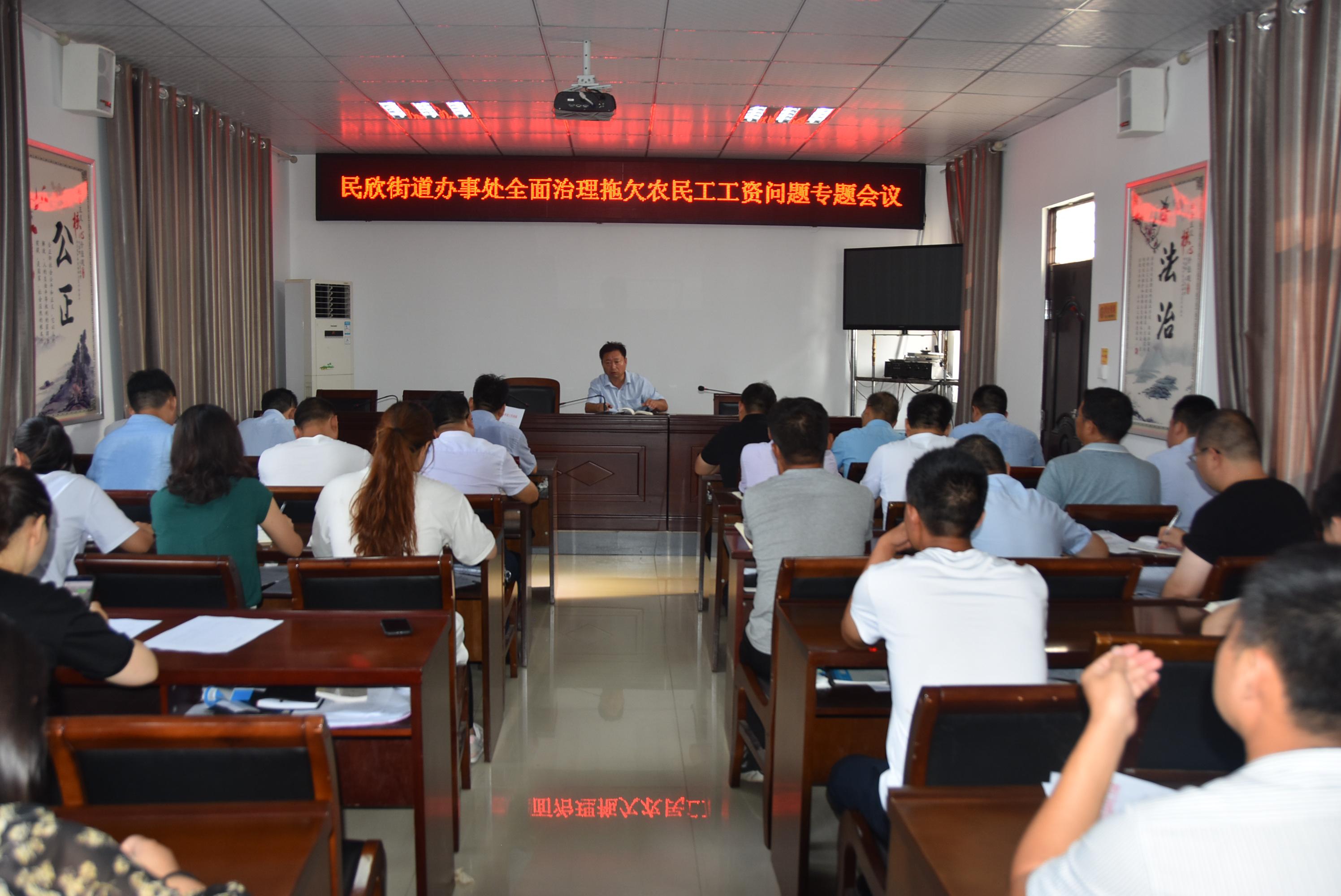 民欣街道办事处召开全面治理拖欠农民工工资问题专题会议
