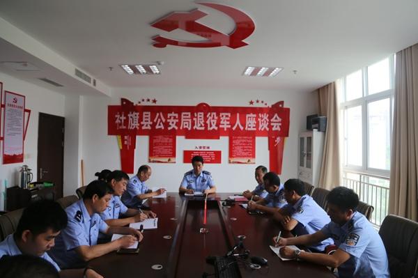 社旗县公安局召开退役军人座谈会