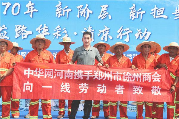 【益路华彩·清凉行动】 郑州市徐州商会弘扬公益传统 传递清凉正能量