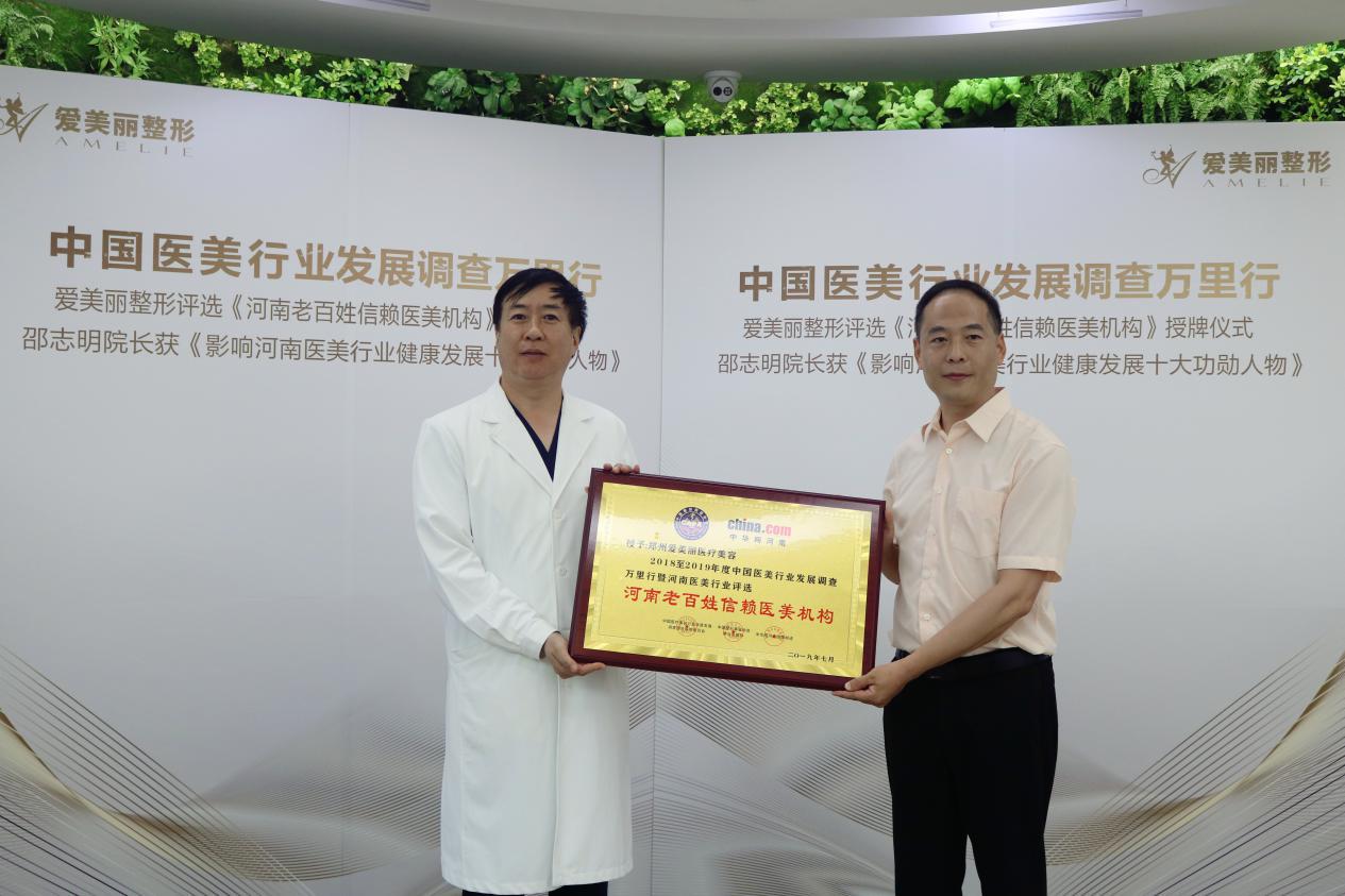郑州爱美丽整形医院喜获河南老百姓信赖医美机构荣誉称号