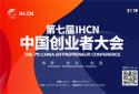 聚焦创新创业创造 百位嘉宾拟出席第七届中国创业者大会