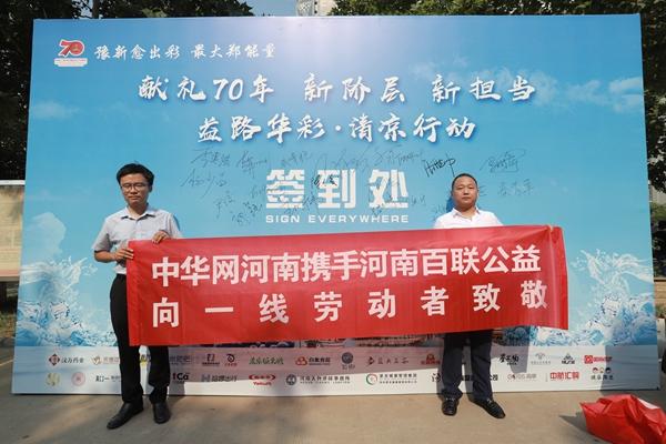 【益路华彩·清凉行动】河南省百联公益文化服务中心:不改初衷 做公益贵在坚持
