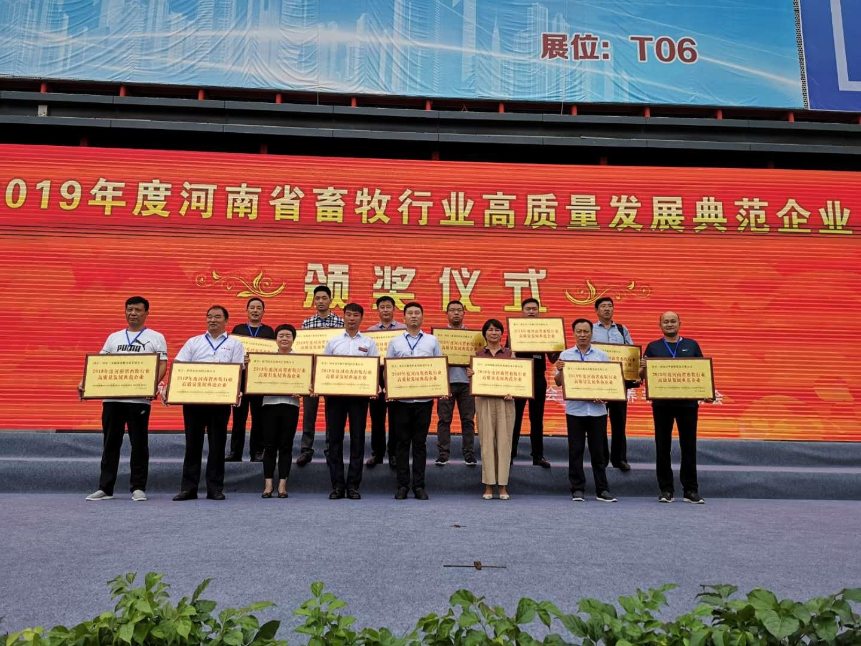 河南豫东牧业荣获河南畜牧行业高质量发展典范企业奖