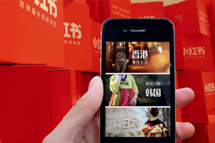 小红书App或内容违规相继下架 新一轮5亿融资将泡汤?