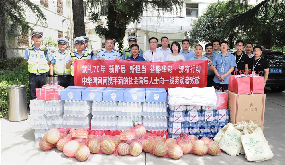 新阶层、新担当 中华网河南联合郑州市新的社会阶层人士慰问一线交警、环卫工