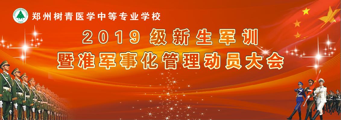 郑州树青医学中等专业学校新生军训