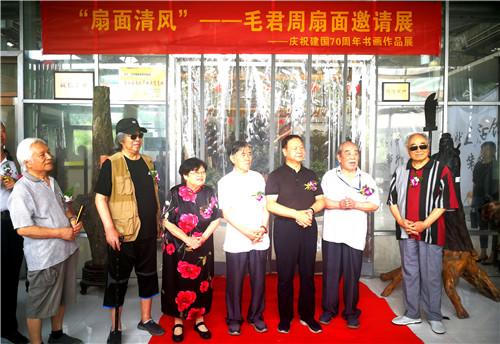 扇面清风--------毛君周扇面邀请展在郑州举行