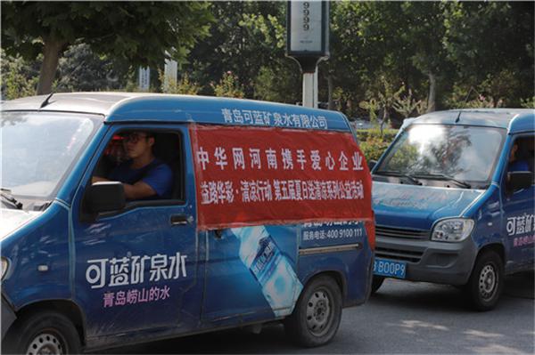 【益路华彩•清凉行动】可蓝矿泉水情系交警 炎夏酷暑送清凉