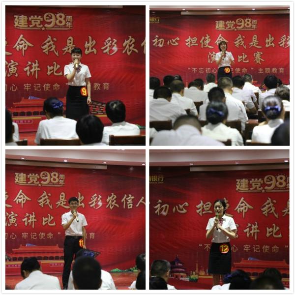 """邓州农商银行举办""""守初心、担使命、我是出彩农信人""""主题演讲比赛"""