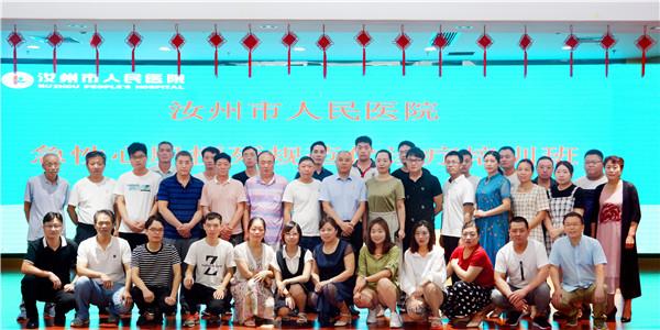 汝州市人民医院急性心肌梗死规范化治疗培训班(第一期)成功举办