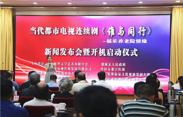 电视剧《谁与同行》开机启动仪式于郑州召开