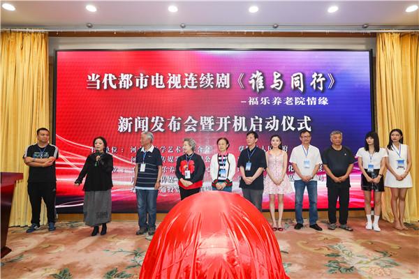 中国首部直击养老题材的电视剧《谁与同行》新闻发布会暨开机启动仪式于郑州召开