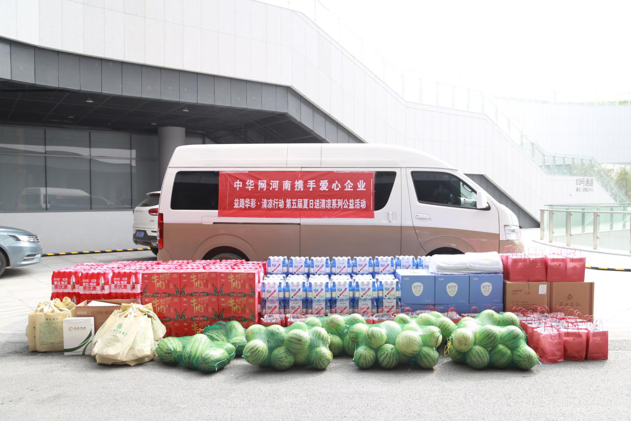 【益路华彩·清凉行动】豫牛实业热心公益 携清凉物资慰问郑州奥体中心一线工作者
