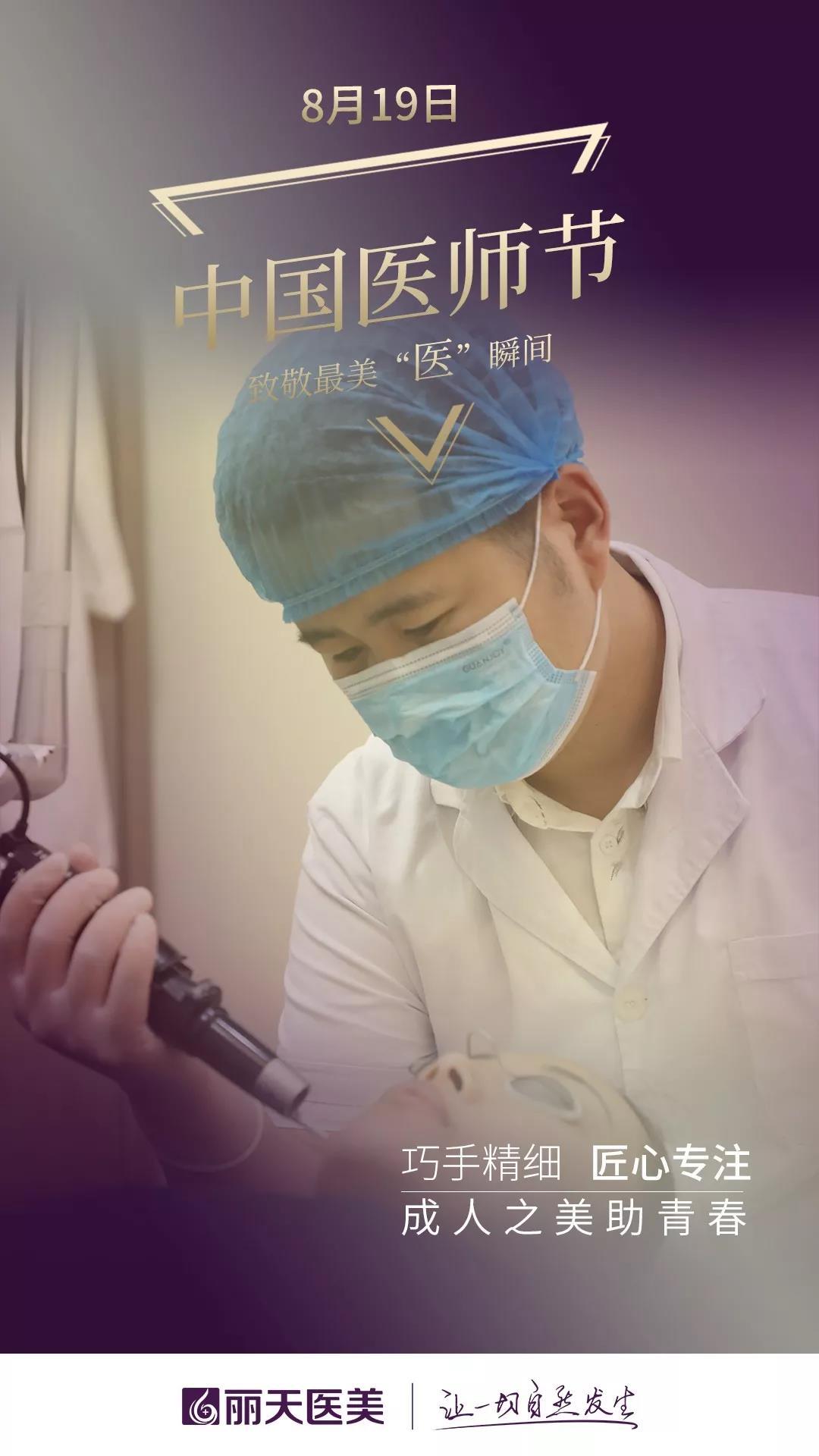 为中国医师,致敬献礼!