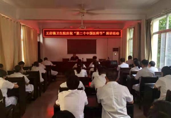 """内乡县王店镇举办演讲活动庆祝""""第二个中国医师节"""""""