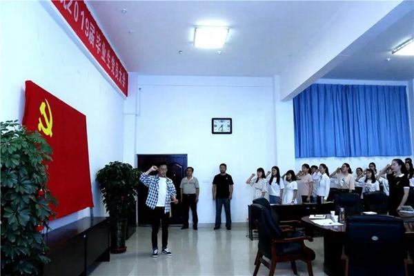 河南农业大学应用科技学院召开2019届毕业生党员大会