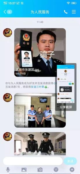 内乡县王店派出所走访民警积极开展反诈宣传见成效