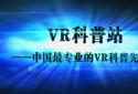 """河南工业职业技术学院""""VR科普站""""让文物活起来 让科普走进大众"""