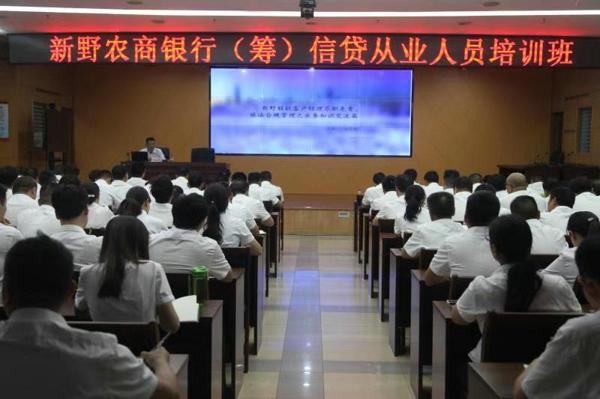 新野农信联社举办信贷从业人员培训班