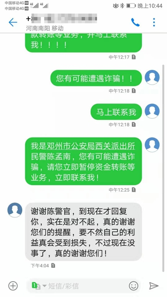 邓州民警陈孟南及时成功止付一起网络电信诈骗案