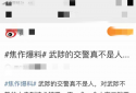 【净网2019】微博不是自留地,网络辱警不姑息!