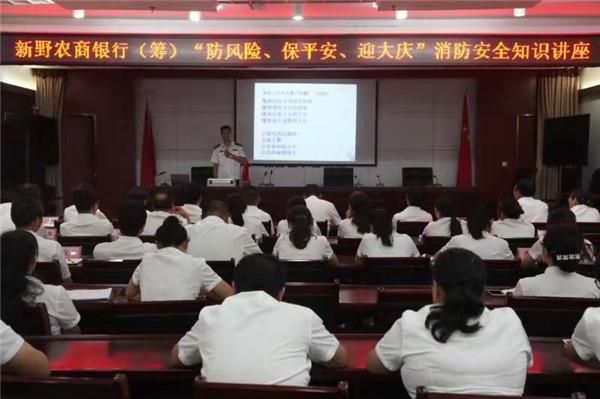 新野农信联社组织消防安全知识培训