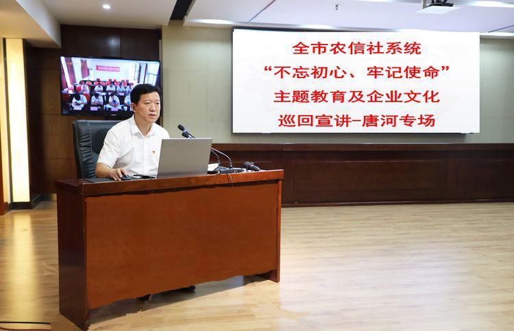 南阳市农信社系统主题教育活动在唐河联社成功举办